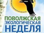 3-4 июня директор РНЭИ Ангелина Давыдова приняла участие в работе экологической конференции «Экологические проблемы Приволжского федерального округа. Опыт регионов. Пути решения»