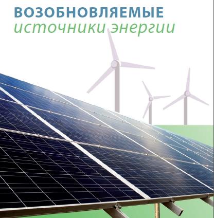 2. Мониторинг РНЭИ «Возобновляемые источники энергии»