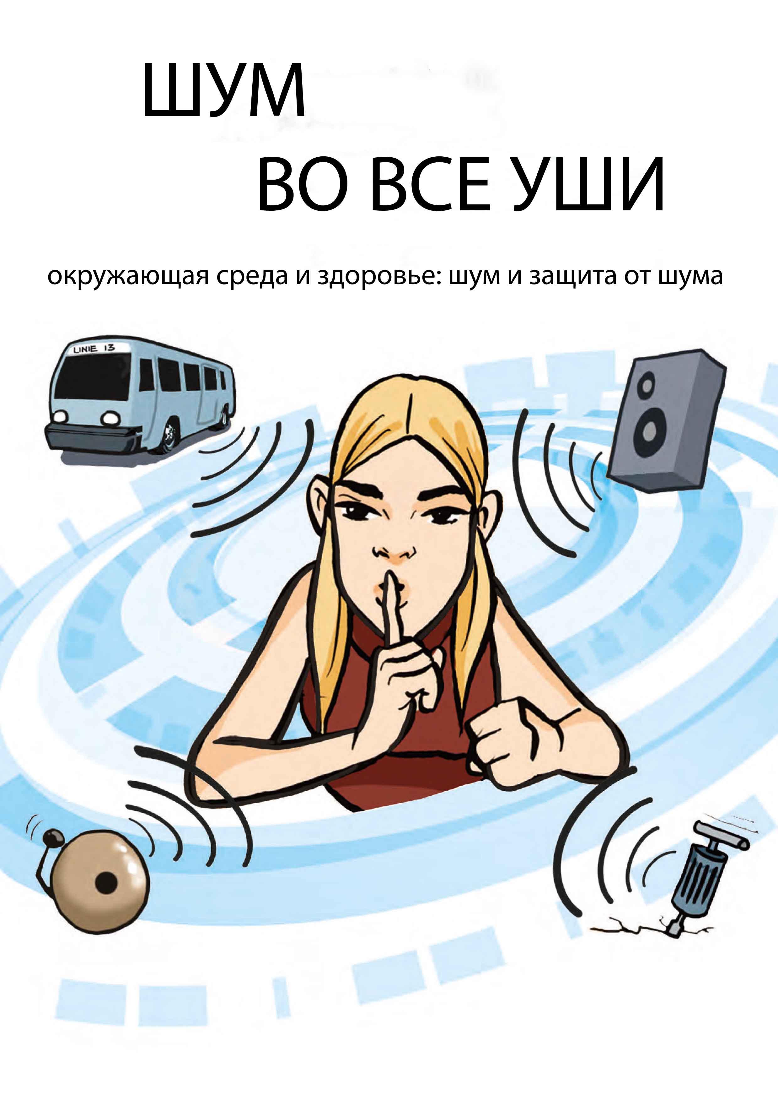 Брошюра на экологическую тему «Шум»