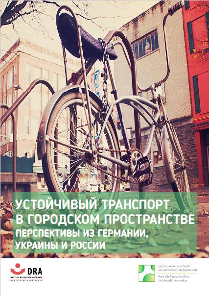 РНЕИ совместно с ДРА подготовили сборник статей «Устойчивый транспорт в городском пространстве: перспективы из Германии, Украины и России»