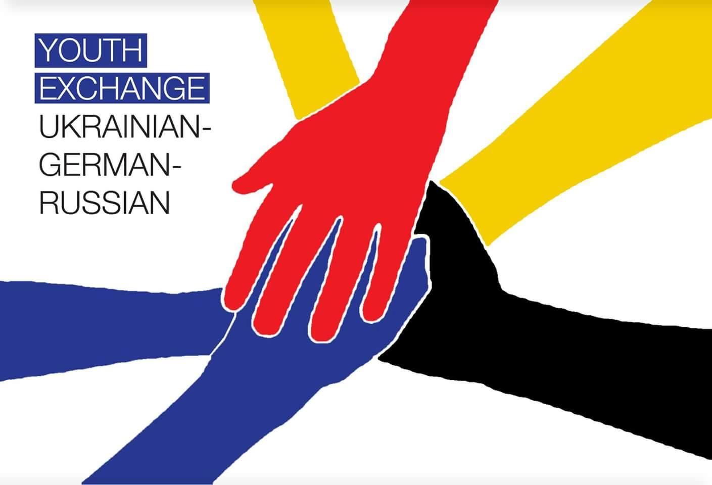 Осенью 2015 г. состоялся трехсторонний молодежный обмен Украина-Германия-Россия «Мы формируем будущее наших городов!»