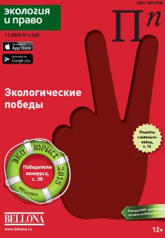 Экожурналист Ангелина Давыдова стала редактором нового выпуска журнала «Экология и право»