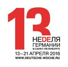 Участие АНО «Русско-немецкое бюро экологической информации» в Неделе Германии 2016 в Санкт-Петербурге