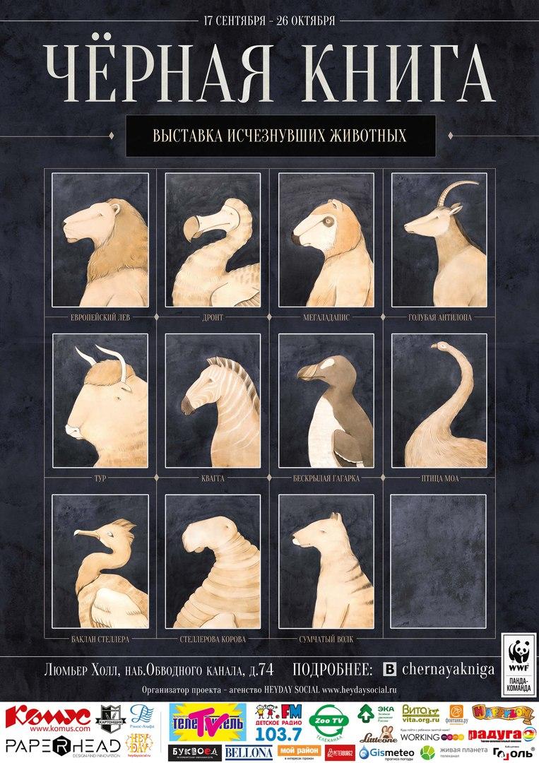 С 17 сентября по 23 октября в Санкт-Петербурге пройдет выставка «Чёрная книга» об исчезнувших животных