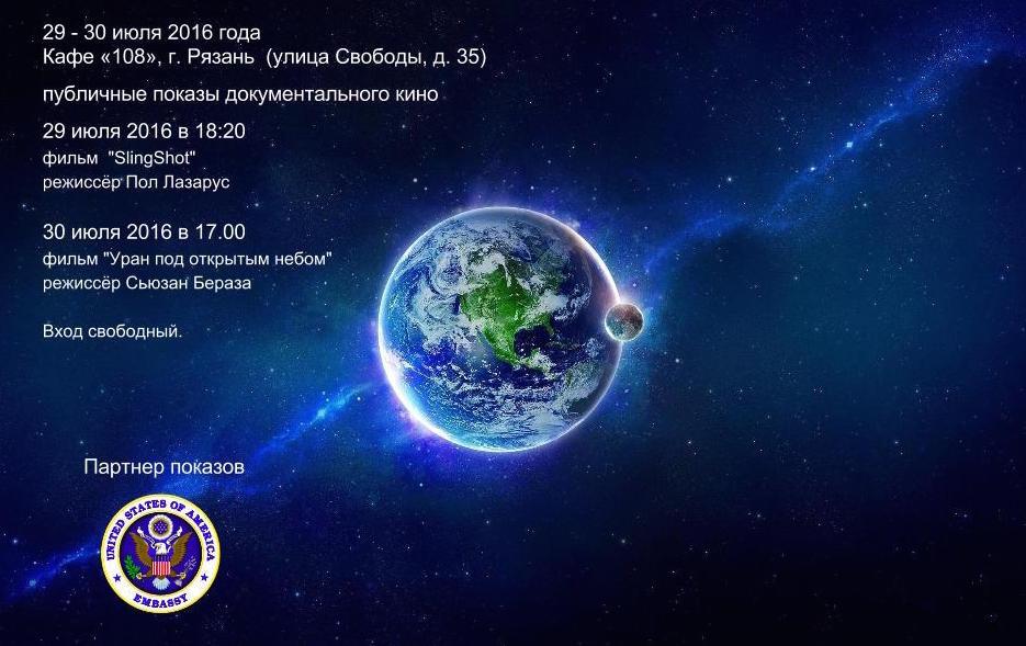 Экожурналист Ангелина Давыдова стала специальным гостем на экологических кинопоказах в Рязани 29-30 июля