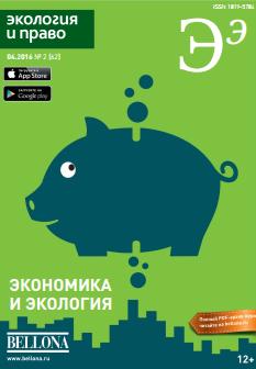 Новый номер журнала «Экология и право» осветил последние теории и практики в области экономики
