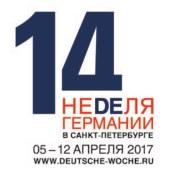 РНЕИ и Друзья Балтики организуют круглый стол «Города для жизни» в рамках Недели Германии в Санкт-Петербурге