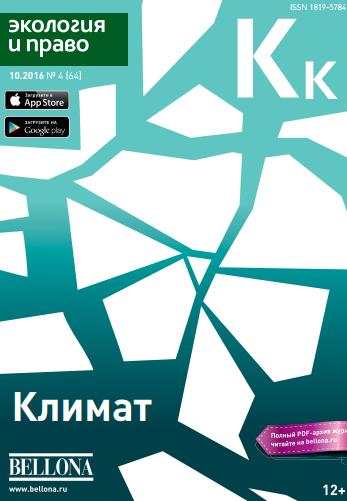 Новый выпуск журнала «Экология и право» под редакцией Ангелины Давыдовой, посвящен теме климата