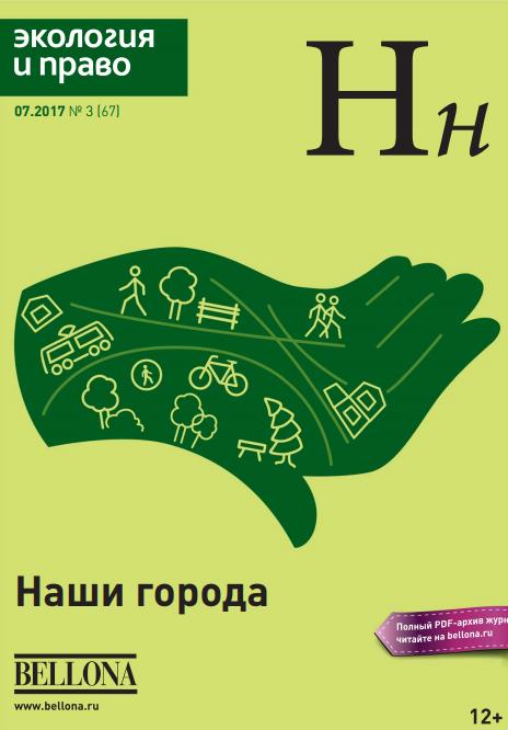 Вышел новый номер журнала «Экология и Право», посвященный городскому экологическому активизму