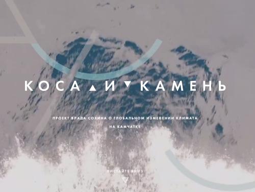 Дискуссия с экожурналистом Ангелиной Давыдовой и фотографом Владом Сохиным «Что несет изменение климата»